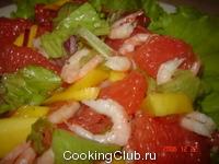 Салат с грейпфрутом и креветками 1